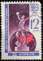 Марка, Советский Союз, 12 копеек, 1965. День космонавтики.