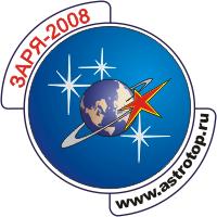 Эмблема конкурса «ЗАРЯ-2008»